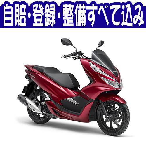 【諸費用コミコミ特価】18 HONDA PCX150〈ABS〉ホンダ PCX150〈ABS〉【スクーター 250cc】