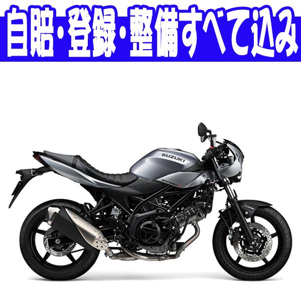 【諸費用コミコミ特価】18 SUZUKI SV650X ABS スズキ SV650X ABS