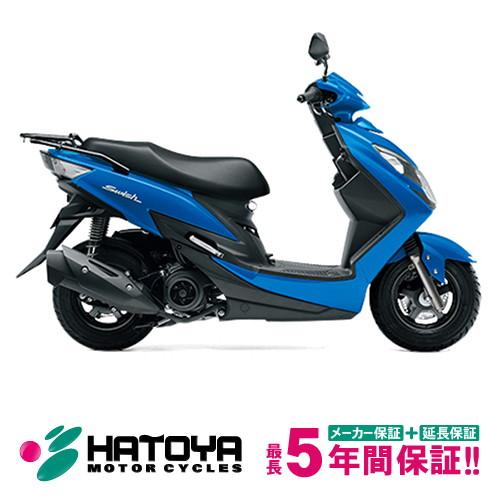 【国内向新車】【バイクショップはとや】18 SUZUKI SWISH スズキ スウィッシュ