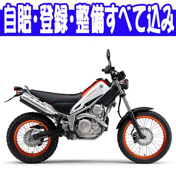 【諸費用コミコミ特価】18 YAMAHA tricker XG250 ヤマハ トリッカーXG250【デュアルパーパス 250cc 】