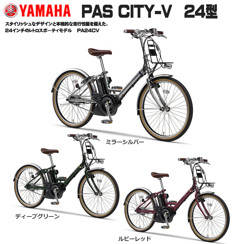 セール 電動アシスト自転車ヤマハ 2018年 PAS CITY-V 24型 PA24CV オシャレ街乗り1都3県(東京、埼玉、神奈川、千葉)ご自宅まで完組でお届け&その場で説明すべて無料※代引不可
