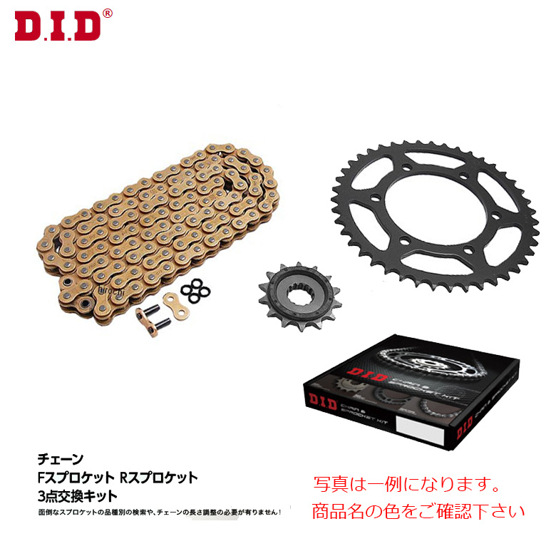 【D.I.D】【大同工業】【チェーン&スプロケット3点交換キット】【KAWASAKI Ninja 250R 08-12 スチール】DK-04