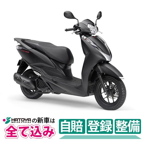 【総額】【国内向新車】【バイクショップはとや】20 Honda LEAD125 Limited ホンダ リード125 限定モデル
