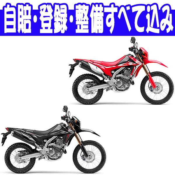 【諸費用コミコミ特価】19 Honda CRF250L ホンダ CRF250L