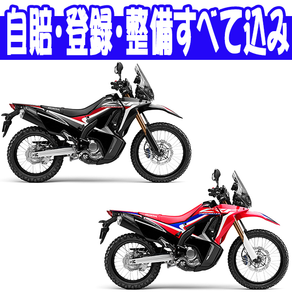 【諸費用コミコミ特価】19 Honda CRF250 RALLY Type LD ホンダ CRF250 RALLY Type LD