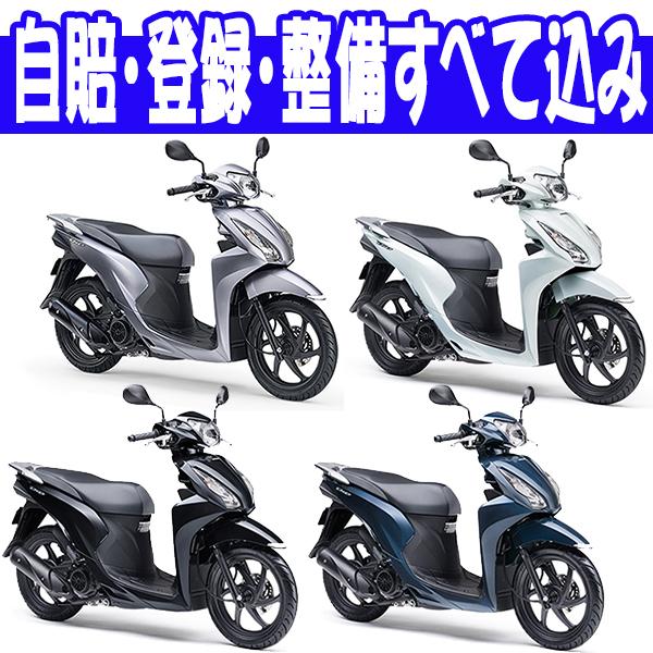 【諸費用コミコミ特価】19 Honda Dio110 ホンダ ディオ110