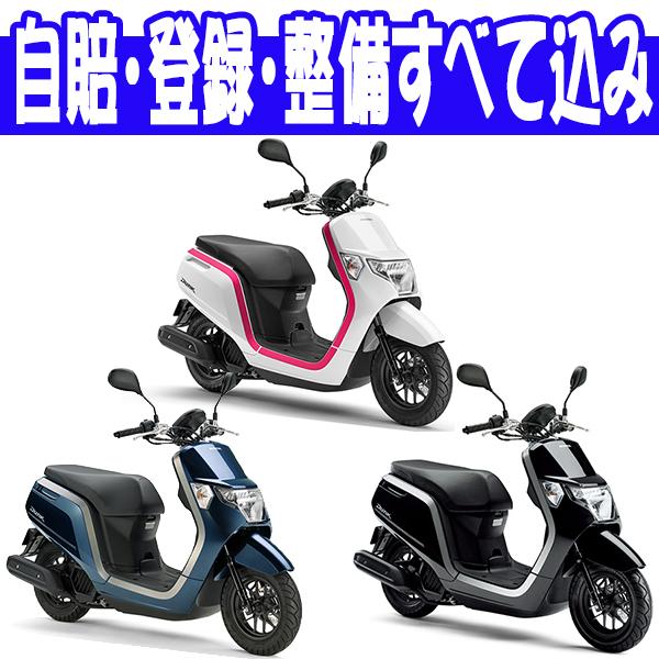 【諸費用コミコミ特価】19 Honda Dunk ホンダ ダンク