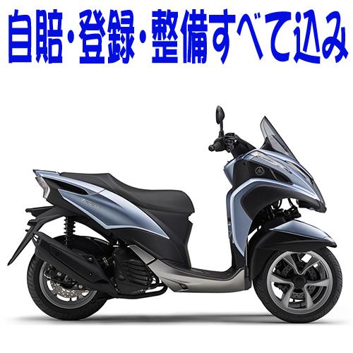 【諸費用コミコミ特価】19 YAMAHA TRICITY 125 ヤマハ トリシティ125