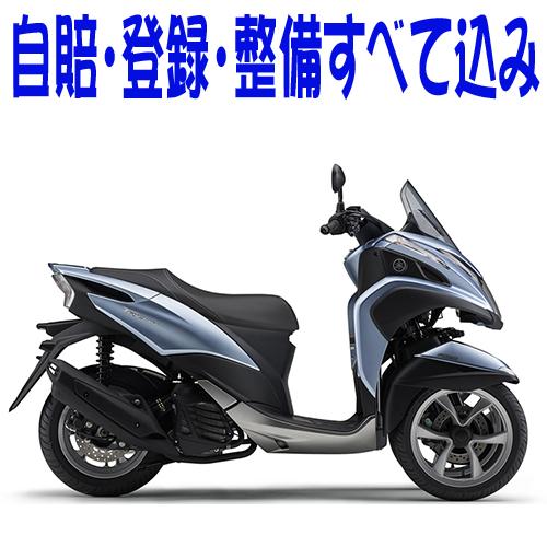 【諸費用コミコミ特価】19 YAMAHA TRICITY 125 ABS ヤマハ トリシティ125 ABS