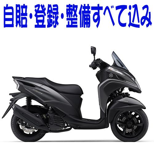 【諸費用コミコミ特価】19 YAMAHA TRICITY 155 ABS ヤマハ トリシティ155 ABS