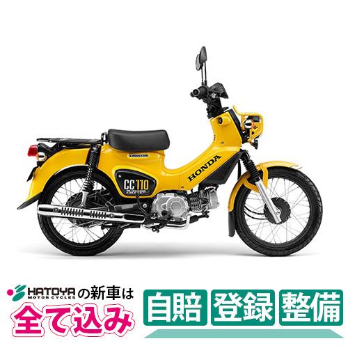 【総額】【国内向新車】【バイクショップはとや】20 Honda CROSSCUB 110 ホンダ クロスカブ110