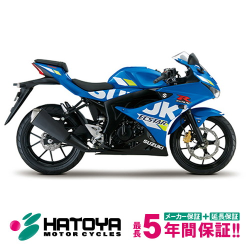 【総額】【国内向新車】【バイクショップはとや】20 SUZUKI GSX-R125 ABS スズキ GSX-R125 ABS