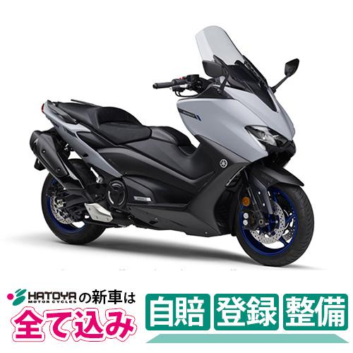 【総額】【国内向新車】【バイクショップはとや】20 YAMAHA TMAX560 ABS ヤマハ TMAX560 ABS
