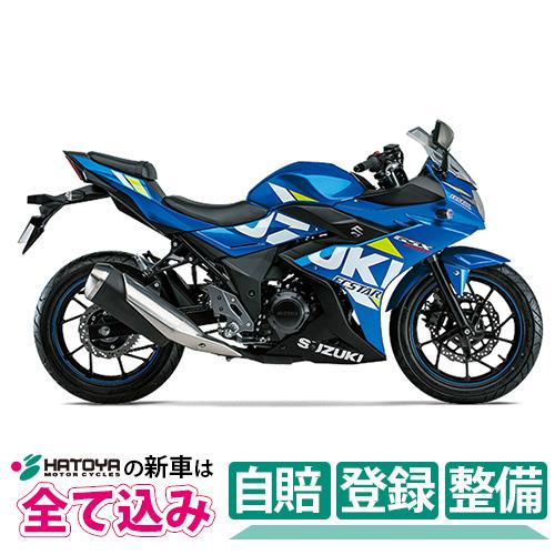 【総額】【国内向新車】【バイクショップはとや】20 SUZUKI GSX250R BLUE METALLIC スズキ GSX250R トリトンブルーメタリック