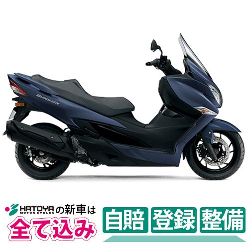 【総額】【国内向新車】【バイクショップはとや】20 SUZUKI Burgman400 ABS スズキ バーグマン400 ABS