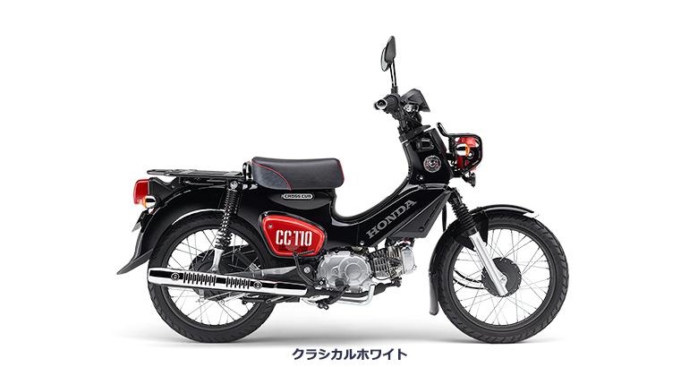 【諸費用コミコミ特価】19 Honda CROSS CUB 110 Kumamon ホンダ クロスカブ110 くまモンバージョン
