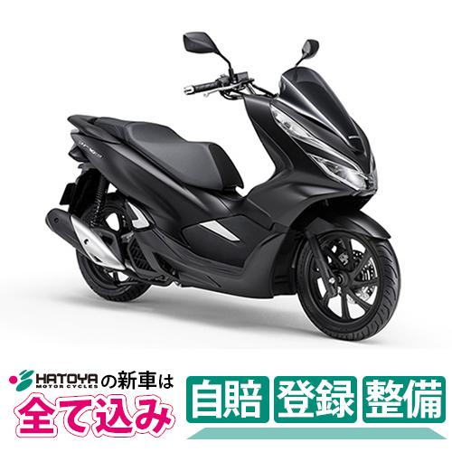【総額】【国内向新車】【バイクショップはとや】20 Honda PCX150 Limited ホンダ PCX150 限定モデル