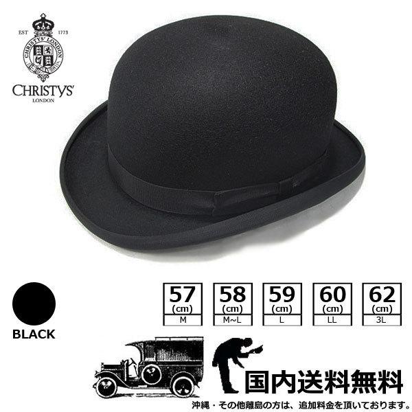 【送料無料】帽子/メンズ/レディース/CHRISTY'S LONDONボーラーハット/ダービー/ブラック/紳士/大きい/小さい/クリスティーズ/ロンドン/フォーマル/AW