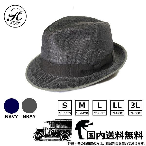 【送料無料】KOBEDOオリジナルリネンハット/ネイビー/グレー/帽子/メンズ/レディース/紳士/大きい/小さい/SS