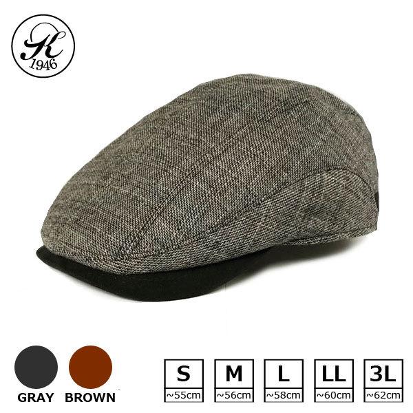 【送料無料】KOBEDOオリジナルハンチング/ブラウン/グレー/S-3L/帽子/メンズ/レディース/紳士/大きい/小さい/AW