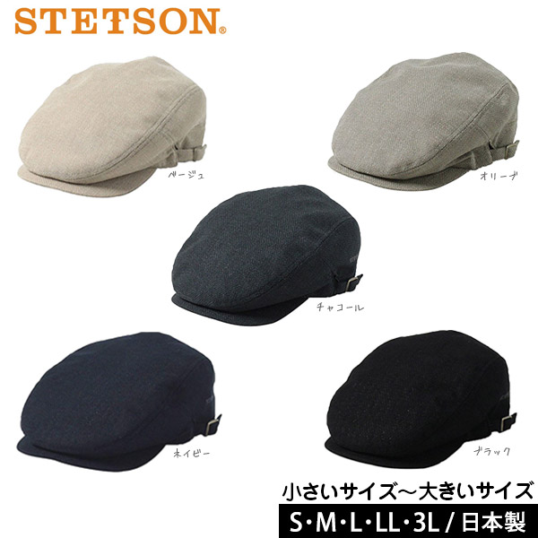 beliebte Marke neue Season moderne Techniken It is SE075 Stetson hat in father domestic production spring and summer in  the size big size hat men man gentleman Father's Day when knit re-nito Ron  ...