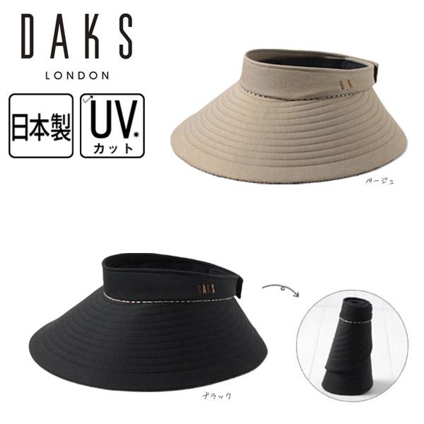 送料無料 DAKS つば広 くるくる サンバイザー[UVカット]日本製 ハウスチェック バイザー 紫外線対策 UVケア 日よけ まきまきサンバイザー 携帯 つば広ハット つば広帽子 レディース ミセス 女性 婦人 母の日 お母さん 国産 春夏 ダックス D9287 帽子