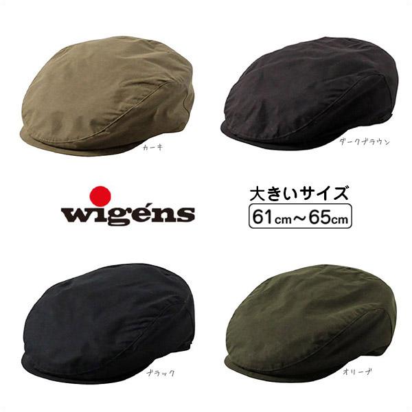 ≪SALE≫送料無料 Wigens 大きいサイズ XLサイズ~6Lサイズ オイルコーティング ハンチング スウェーデン ワックスコットン ワックス加工 オイルクロス ハンチング メンズ 男性 紳士 父の日 お父さん 春夏秋 ウィーゲン 50-15993 帽子 セール