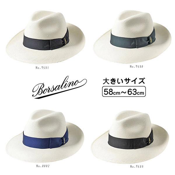 送料無料 BORSALINO パナマ キート ワイドブリム[PANAMA QUITO WIDE]本パナマ つば広 中折れハット Mサイズ~4Lサイズ イタリア製 エクアドル産 パナマハット パナマ帽 中折れ帽 つば広ハット 大きいサイズ メンズ 男性 紳士 春夏 ボルサリーノ 141088 4BOS 54607 帽子