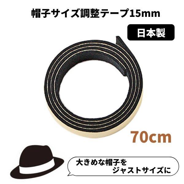 テープで貼るだけ 帽子が簡単にジャストサイズに 帽子サイズ調整テープ 15mm 日本製 調節テープ インナーバンド 大きいサイズ 店内限界値引き中 セルフラッピング無料 ベビー キッズ メンズ 帽子 メール便可 hat-tape15 信憑 小さいサイズ レディース