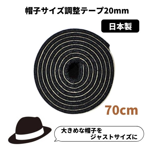 テープで貼るだけ 帽子が簡単にジャストサイズに 帽子サイズ調整テープ 20mm 日本製 調節テープ 爆安 インナーバンド 大きいサイズ 小さいサイズ 男性 帽子 メール便可 メンズ 女性 レディース ベビー キッズ セールSALE%OFF hat-tape20