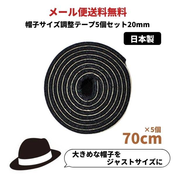人気の調節テープが送料無料で1個おまけ付き 帽子サイズ調整テープ 20mm 5個セット 日本製 正規認証品 新規格 調節テープ インナーバンド 大きいサイズ 男女兼用 小さいサイズ 女性 男性 帽子 メンズ メール便送料無料 キッズ ベビー レディース
