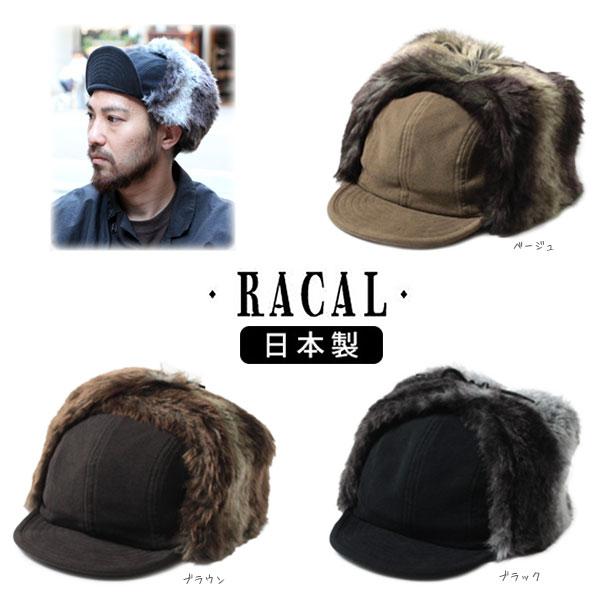 送料無料 RACAL Flight Fur CAP Lサイズ 日本製 イヤーフラップ付き キャップ フライトキャップ アビエイター パイロットキャップ トラッパー キャップ イヤーフラップ 飛行帽 防寒帽 耳あて付き 耳当て付き ケイバ メンズ 男性 秋冬 国産 ラカル RL-18-991 帽子