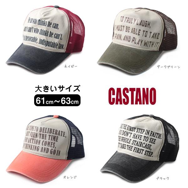 3Lサイズ~4Lサイズ MESSAGE MESH CAP ロゴ キャップ 大きいサイズの帽子 ビッグサイズ XLLサイズ LLLサイズ ダメージ ユーズド ビンテージ 《週末限定タイムセール》 日除け 手洗い可能 サイズ調整 現品 帽子通販 CASTANO メッシュキャップ 大きいサイズ 3L~4Lサイズ 62cm ランキング入賞 UVケア 男性 紫外線対策 帽子 春夏秋 ギフト 63cm 野球帽 100-132325 メンズ 61cm メール便OK アメカジ プレゼント 日よけ ベースボールキャップ 手洗い カスターノ