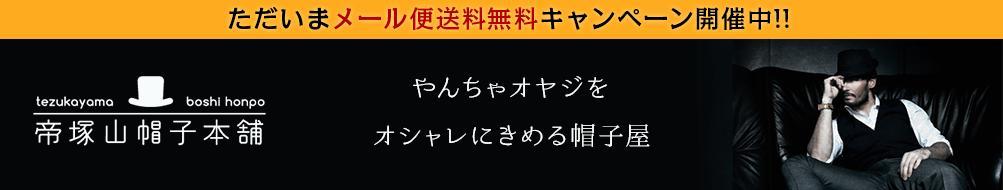 帝塚山帽子本舗:やんちゃオヤジをおしゃれに決める帽子屋