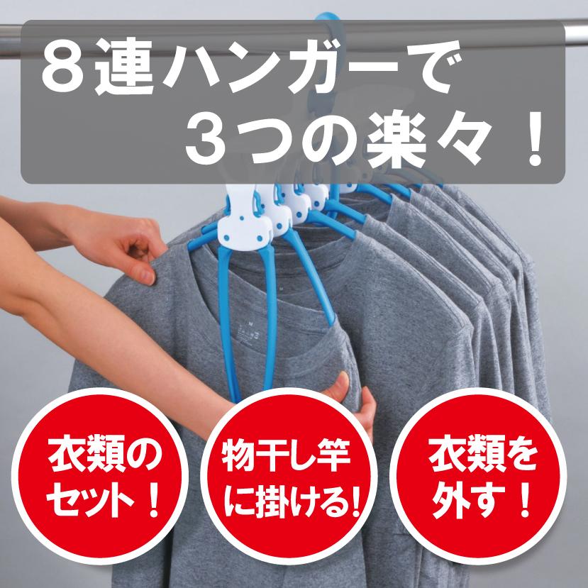 Tシャツ 安心の定価販売 希望者のみラッピング無料 ワイシャツを8枚干せてサッと取り込める ダイヤワンタッチハンガー8連 ※ギフトラッピング対象外です ho-00268-057566