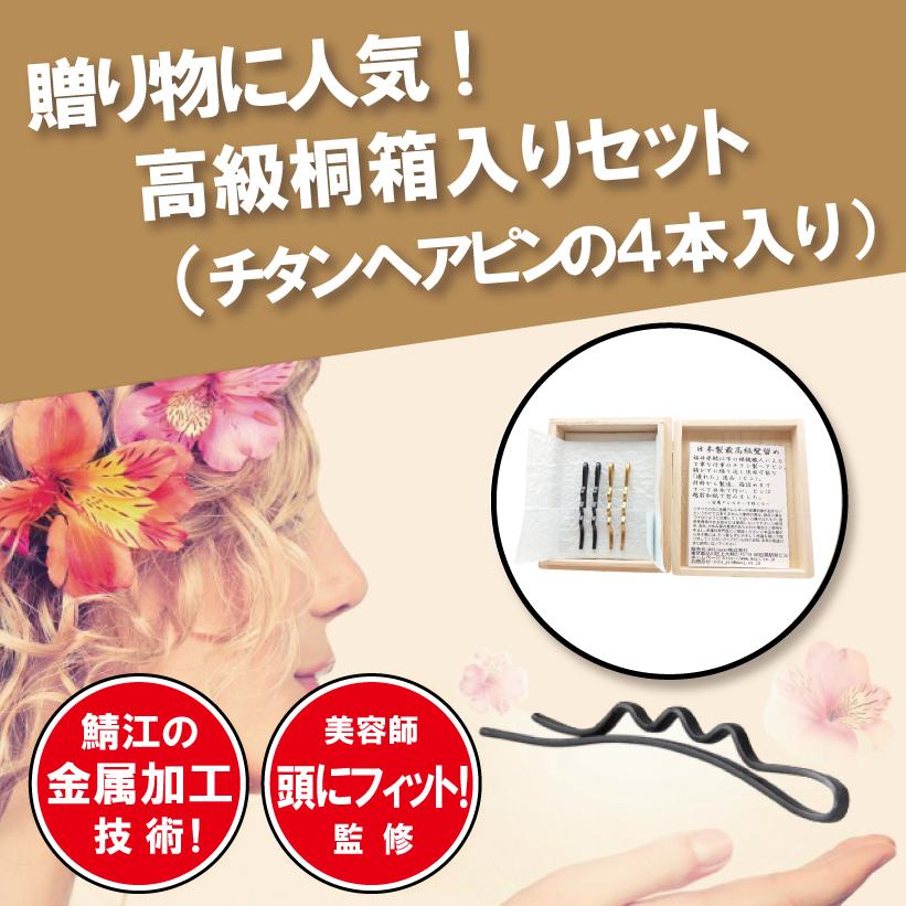 高級チタンヘアピン(桐箱入り) 黒・ゴールド各2本 計4本入り 金属アレルギー対策 4/23放送の「所さんお届けモノです!」で紹介されました ko-35958-kiribako