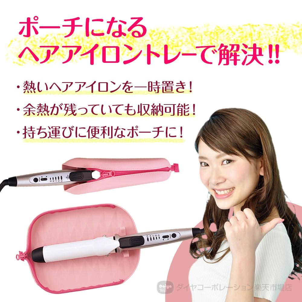 日本産 ヘアアイロンを熱いまましまえるポーチ ダイヤ ポーチになるヘアアイロントレー 大放出セール