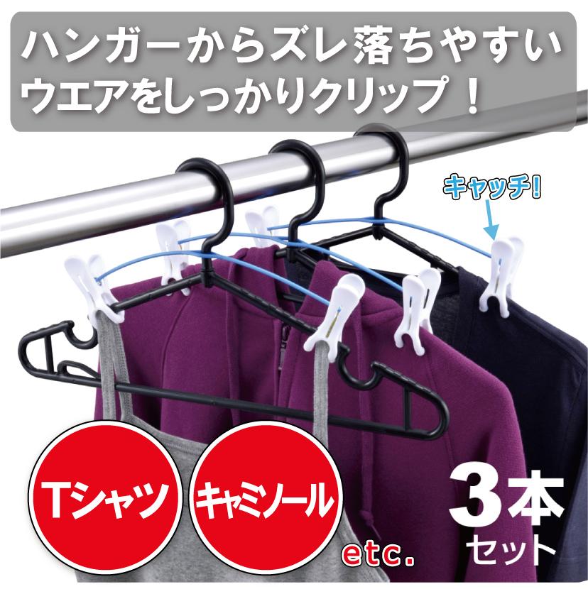 ハンガーからズレやすい衣類をしっかりクリップ ハンガークリップ お得クーポン発行中 物品