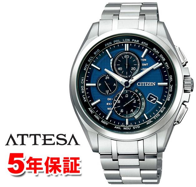 【 表示より2000円OFF クーポンあり 】 ソーラー電波時計 シチズン エコドライブ アテッサ スーパーチタニウム ワールドタイム 電波時計 クロノグラフ AT8040-57L CITIZEN ATTESA