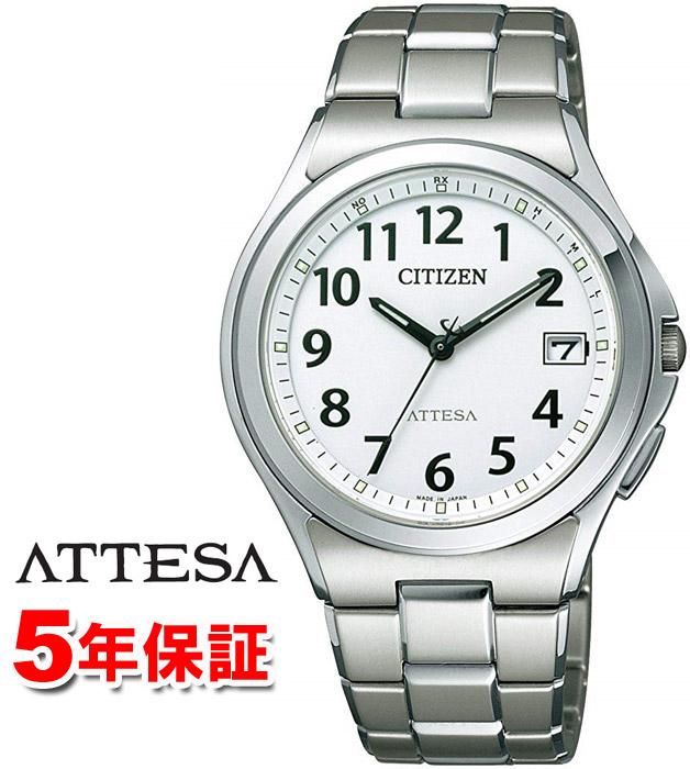【 さらに10%offクーポン配布中 】 ソーラー電波時計 シチズン エコドライブ アテッサ スーパーチタニウム 電波時計 パーフェックス ATD53-2847 CITIZEN ATTESA
