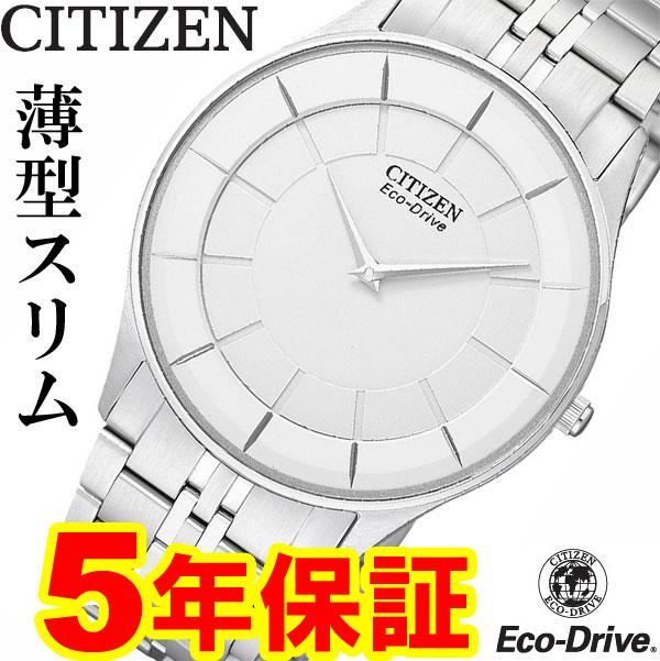 週末限定 10%OFF クーポン配布中 シチズン エコドライブ 薄型 スリム 腕時計 メンズ AR3010-65A