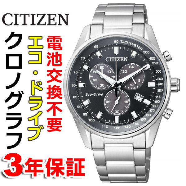 シチズン エコドライブ クロノグラフ 薄型 スリム 腕時計 メンズ AT2390-58E