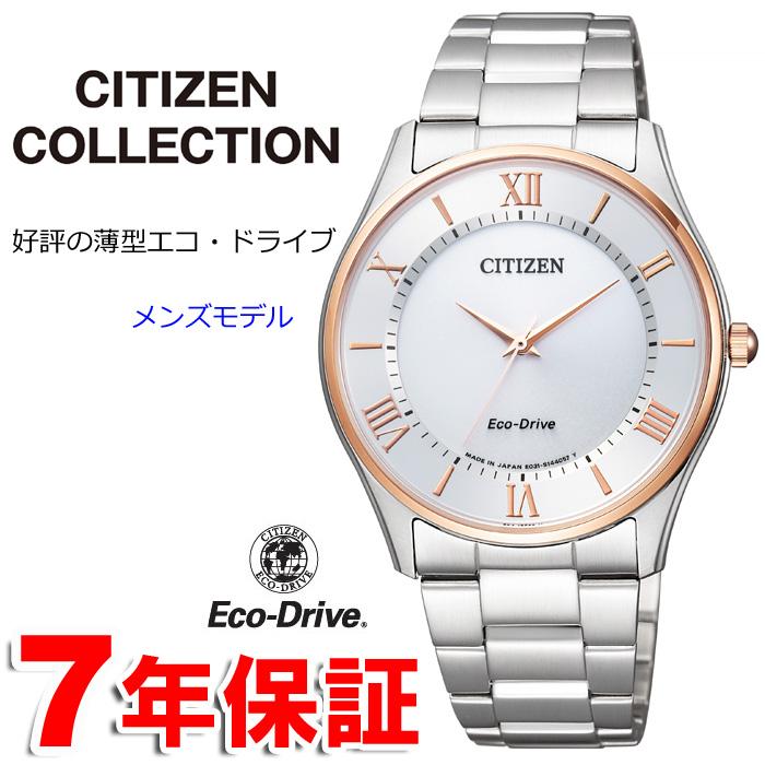 クーポン利用で最大2000円OFF シチズン エコドライブ 薄型 スリム 腕時計 メンズ BJ6484-50A