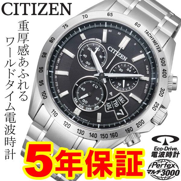 スーパーセール限定 クーポン配布中 最大2000円OFF ソーラー電波時計 シチズン エコドライブ ワールドタイム クロノグラフ 腕時計 メンズ BY0130-51E CITIZEN