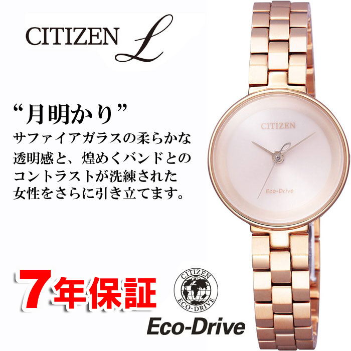 光をまとう時計 CITIZEN L Ambiluna シチズン エル アンビリュナ 月明かりミニマルシリーズ エコドライブ エコ・ドライブ レディース EW5506-51W EW550651W