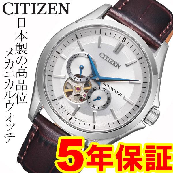 シチズン 機械式 機械式腕時計 手巻き 自動巻き 腕時計 メンズ CITIZEN NP1010-01A