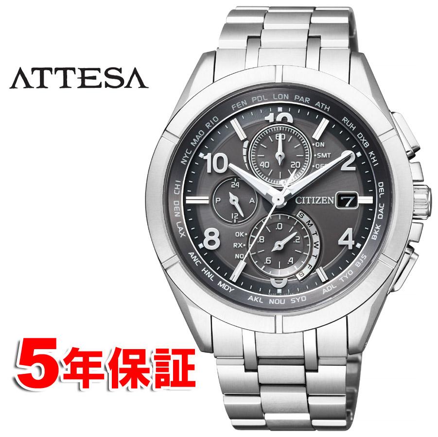 【 さらに2000円offクーポンあり 】 ソーラー電波時計 海外対応 ワールドタイム シチズン アテッサ 限定品 エコドライブ ワールドタイム メンズ腕時計 CITIZEN ATTESA AT8160-55H