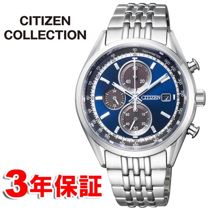 【 さらに10%offクーポン配布中 】 シチズン エコドライブ クロノグラフ メンズ腕時計 ソーラークロノグラフ CITIZEN CA0450-57L