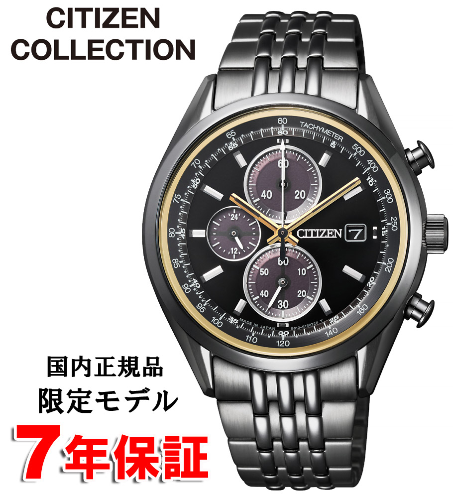 [あす楽対応] シチズン100周年記念限定モデル シチズン エコドライブ クロノグラフ メンズ 腕時計 CITIZEN ブラック CA0457-82E