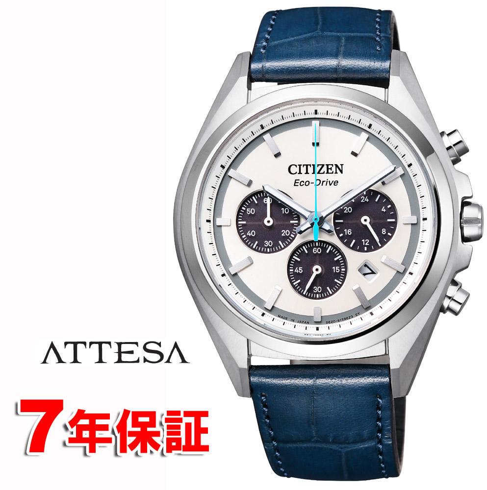 クーポン利用で2000円off シチズン アテッサ エコドライブ クロノグラフ ソーラークロノ スーパーチタニウム チタン メンズ 時計 革ベルト ネイビー 青 CITIZEN ATTESA CA4390-04H